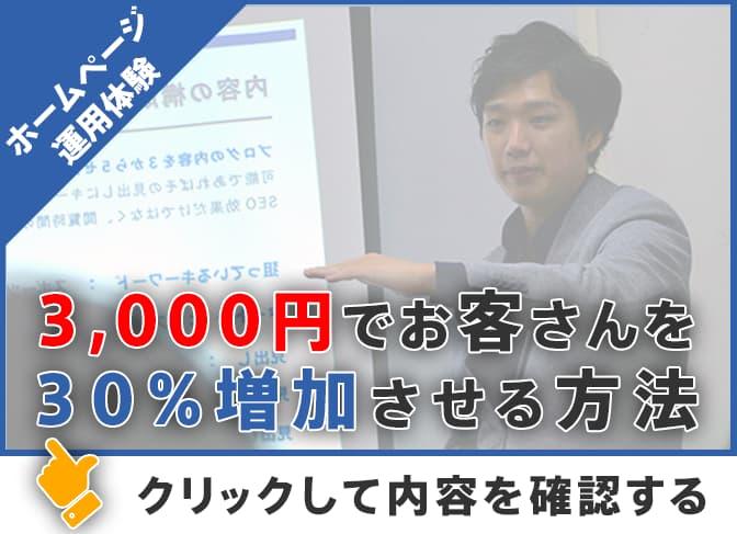3,000円でお客さんを30%増加させる方法
