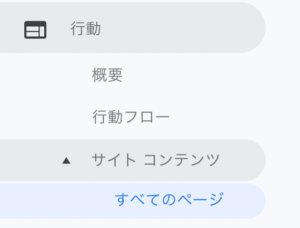 """""""行動>サイトコンテンツ>全てのページ"""