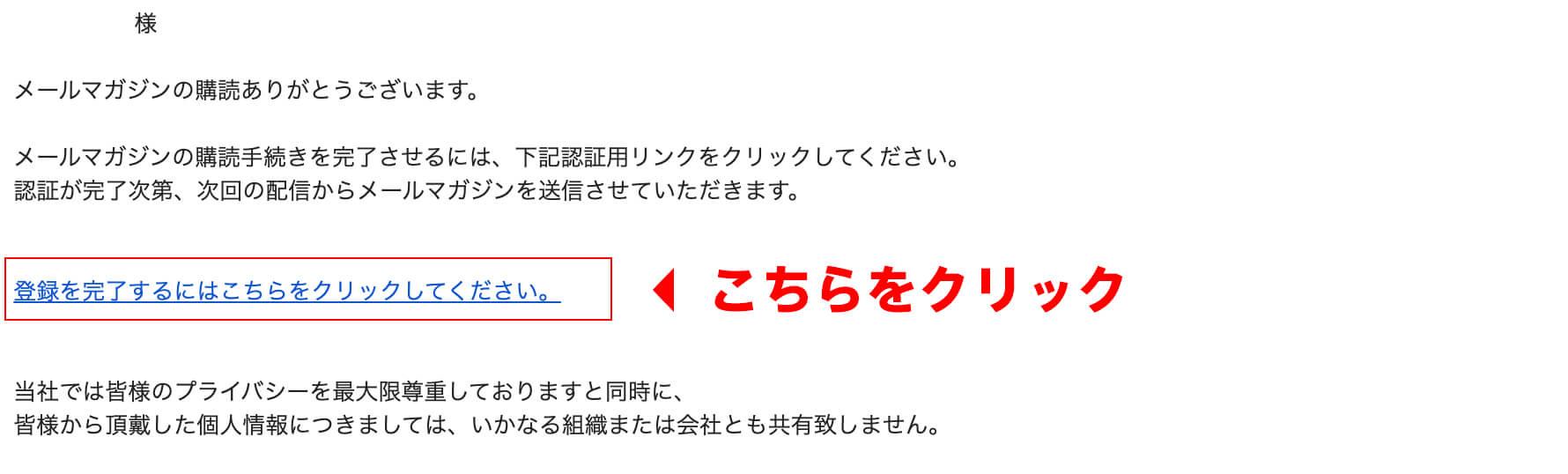 登録を完了するにはこちらをクリックしてください。をクリックしてください