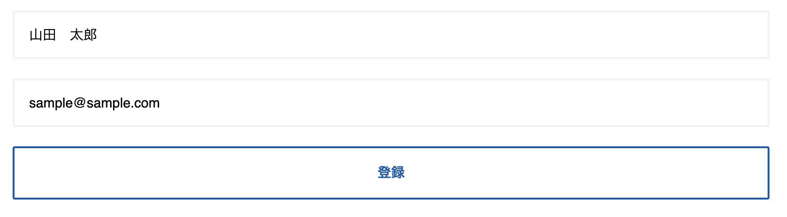 名前:山田太郎、メールアドレス:sample@sample.com