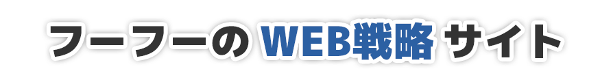 フーフーのWEB戦略サイト