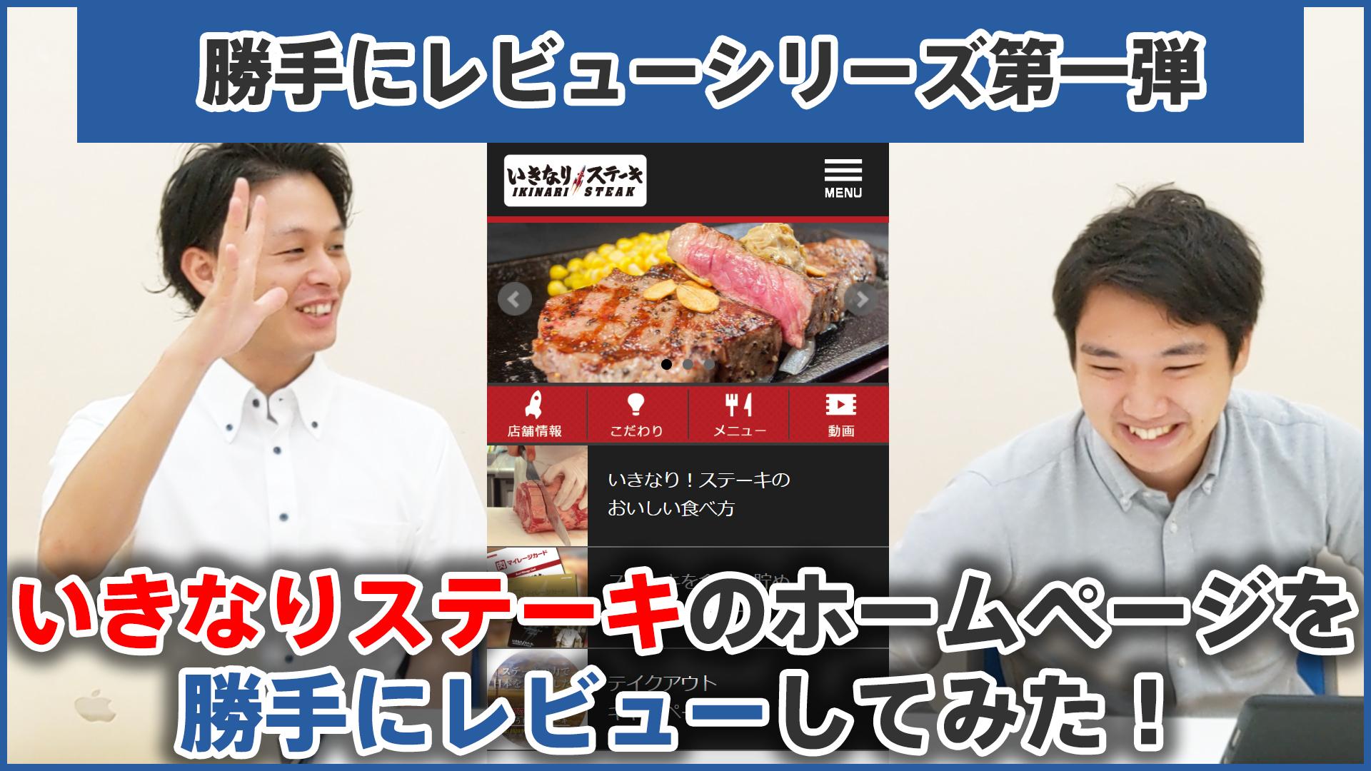 いきなりステーキのホームページを勝手にレビューしてみた